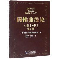 圆锥曲线论(第2版)1-4卷 陕西科学技术出版社