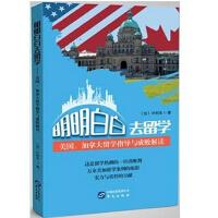 明明白白去留学:美国、加拿大留学指导与成败解读