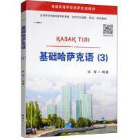 基础哈萨克语(3) 世界图书出版公司