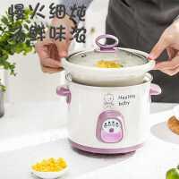 婴儿煲bb煮粥神器小1人炖锅宝宝煲汤锅煮粥锅迷你家用煲粥熬粥锅