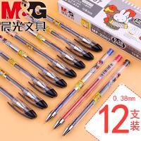 开学必备文具 晨光文具 中性笔米菲系列MF2007十色0.38