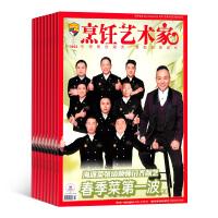东方美食(烹饪艺术家) 杂志订阅 预定1年12期 全年 美食杂志2020年4月起订新刊订阅 杂志订阅 杂志铺