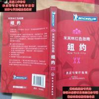 【二手旧书9成新】米其林红色指南:纽约9787122019783