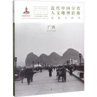 近代中国分省人文地理影像采集与研究 广西 山西人民出版社