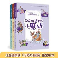 中国文化精灵城堡漫游记(第二辑)