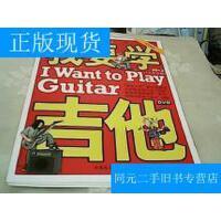 【二手书旧书9成新】我要学吉他:中学生版(含光盘) /刘传主编 人民音乐出版社