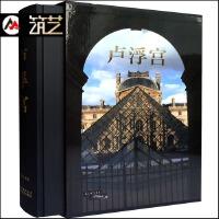卢浮宫 全景赏析欧式古典建筑细部元素历史文化变革珍藏宫殿绘画雕塑艺术图文书籍