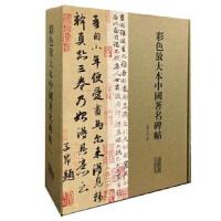 新书--彩色放大本中国著名碑帖(第十一集)20册  0H04T