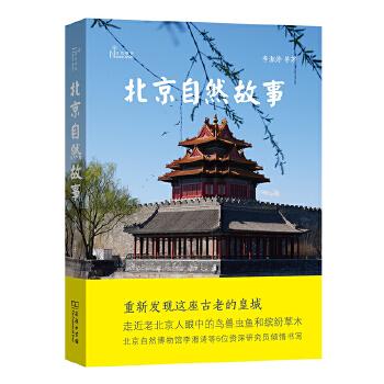 北京自然故事(自然感悟)