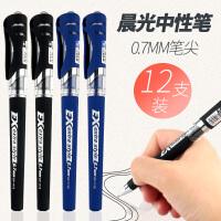 开学必备文具 晨光文具 中性笔 水笔  GP1115 0.7mm考试*