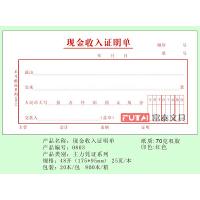 会计凭证 48K现金收入证明单 现金收入证明单据 财务用品