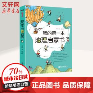 我的第一本地理启蒙书 郑利强段虹(绘)   新世界出版社有限责任公司