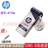 【支持礼品卡+送挂绳包邮】HP惠普 X715w 128G 优盘 高速USB3.0 128GB 商务U盘
