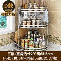 达派屋不锈钢厨房置物架 壁挂 转角调料调味架三角架厨具用品收纳 +砧板架