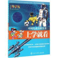 中国儿童百科全书・上学就看科学宫 《中国儿童百科全书・上学就看》编委会 编著
