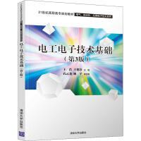电工电子技术基础(第3版) 清华大学出版社