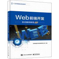 Web前端开发实训案例教程 初级 电子工业出版社