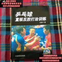 【二手旧书9成新】乒乓球直板反胶打法训练9787500933625