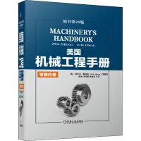 美国机械工程手册 零部件卷 原书第29版 机械工业出版社