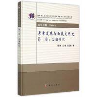 考古发现与西藏文明史・第一卷:史前时代