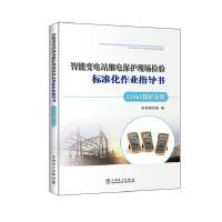智能变电站继电保护现场检验标准化作业指导书 220kV保护分册