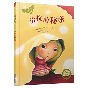 若晴童萌绘儿童关爱绘本:劳拉的秘密