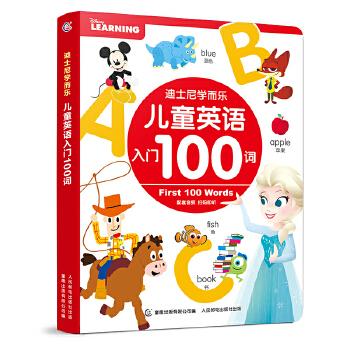 迪士尼学而乐 儿童英语入门100词 13个主题分类,100个日常高频单词,让宝宝轻松实现英语启蒙。