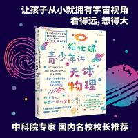 给忙碌青少年讲天体物理(高分学生在看的科普通识课,一本书打通一门未来热门学科,提升中小学生科学思维)