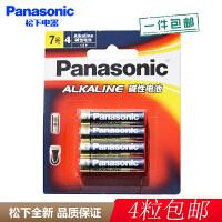 【支持礼品卡+4粒包邮】松下 7号4节AAA碱性干电池 LR03BCH/4B 高性能 电动玩具 遥控器 手电筒 血糖仪
