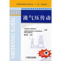 【9成新正版二手书旧书】液气压传动 戴宽强