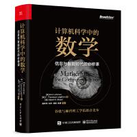 计算机科学中的数学:信息与智能时代的必修课