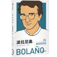 波拉尼奥:最后的访谈
