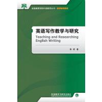 英语写作教学与研究(新)(全国高等学校外语教师丛书.教学研究系列)