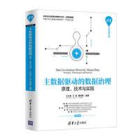 [二手旧书9成新]丶主数据驱动的数据治理――原理、技术与实践王兆君、王钺、曹朝辉 9787302522959 清华大学