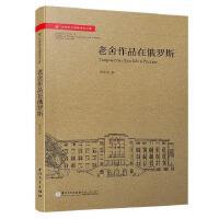 【二手旧书8成新】老舍作品在俄罗斯 9787561571309