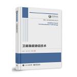 国之重器出版工程 卫星隐蔽通信技术