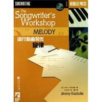 【旧书二手书8成新】流行歌曲写作:旋律 [美] 吉米・卡库里斯(Jimmy Kachulis),孔宏伟,武麟 9787