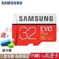【支持礼品卡+送多功能读卡器】三星 TF卡 32G Class10 95MB/s 闪存卡 32GB 手机卡 相机卡 平