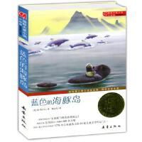 童书 蓝色的海豚岛 国际大奖小说升级版 7-10-12-15岁二三四五六年级儿童文学精选学生假期课外阅读书 小说书籍少