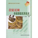 黄鳝泥鳅养殖增值实用技术 9787511608345