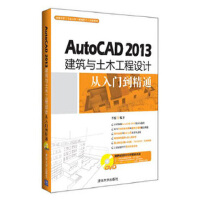 AutoCAD 2013建筑与土木工程设计从入门到精通(配光盘)