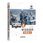 Unreal Engine 4�W����T:�赢��O�