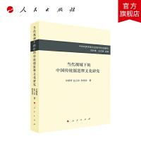 当代视域下的中国传统儒道释文化研究(中华优秀传统文化的时代价值研究)