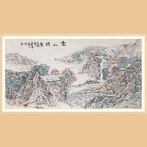 国家一级美术师 叶和平(高山明秀)ZH365
