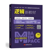 2019MBA、MPA、MEM、MPAcc等管理类联考与经济类联考新教材 综合能力 逻辑分册 都学网学术中心 饶思中