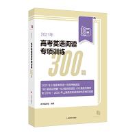 2021年高考英语阅读专项训练300篇 上海译文出版社