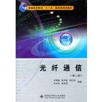 光纤通信(第二版)(刘增基) 十一五
