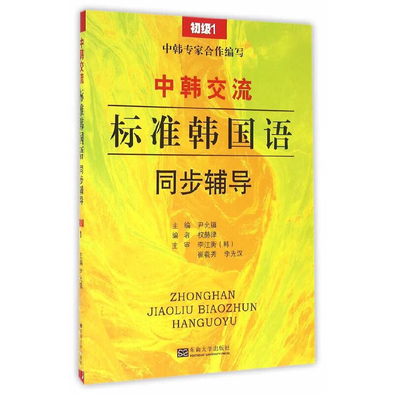 《中韩交流—标准韩国语语》同步辅导(初级1)