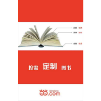 【按需印刷】―学校怎样组织学生体验科技生活(上)