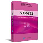 心血管毒理学(2008北医基金)